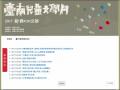 台南兒童文學月